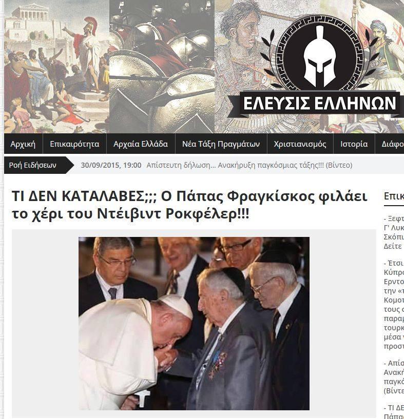 Ὁ πάπας φιλοῦσε τό χέρι τοῦ ...Rockefeller;10