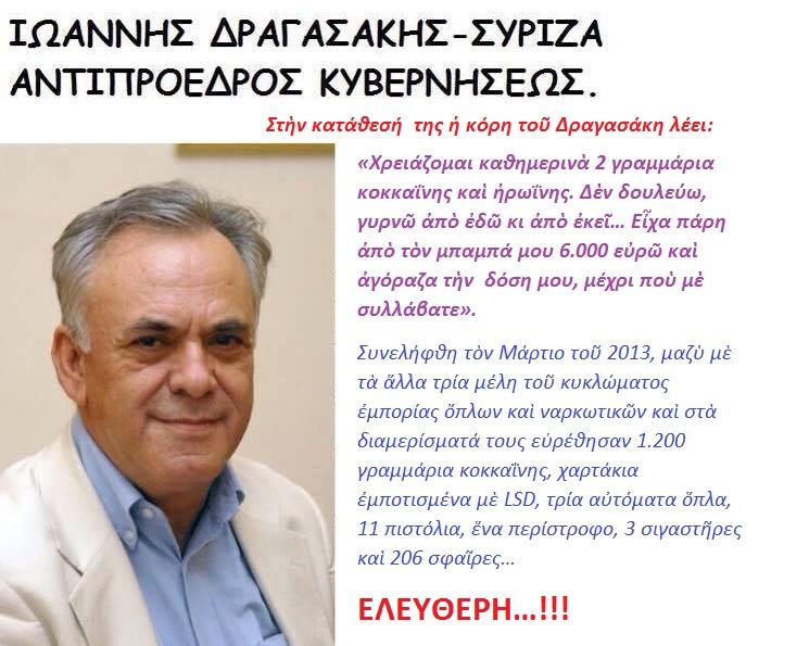 Ὁ ...τέλειος ἀντιπρόεδρος τῆς κυβερνήσεως Δραγασάκης...