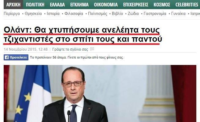 Τώρα ο Ολάντ θα σώσει τους Γάλλους απο την τρομοκρατία!!!