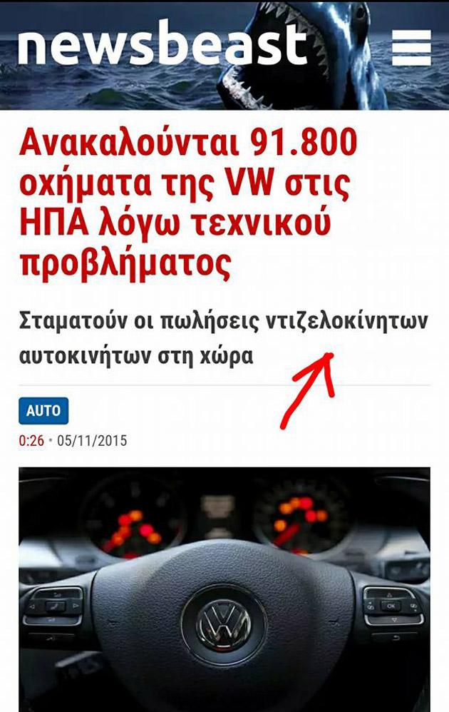 Μὲ «ἀφορμή» τὴν VW ...«μαζεύουν» τά πετρελαιοκίνητα προωθώντας ἠλεκτροκίνητα.4
