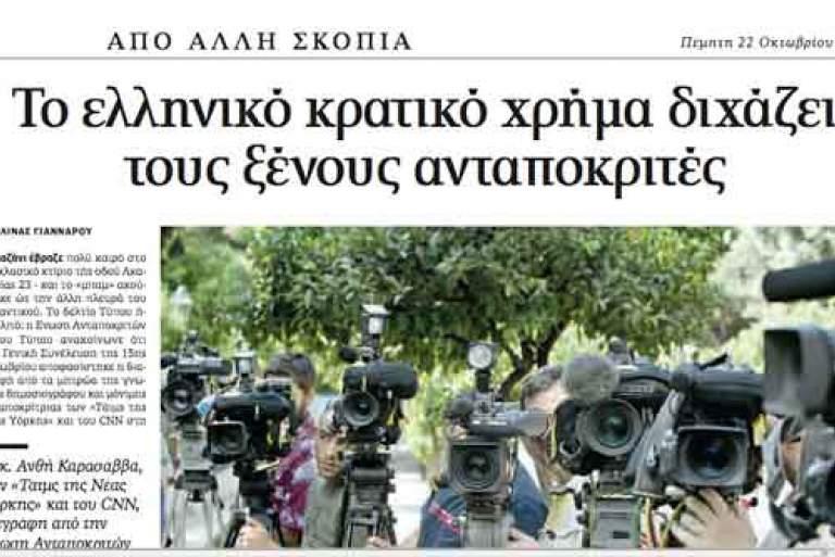 Ἀκόμη καὶ ἀνθέλληνες πληρώνουμε γιὰ νὰ μᾶς ...ἐκποιοῦν!!!2