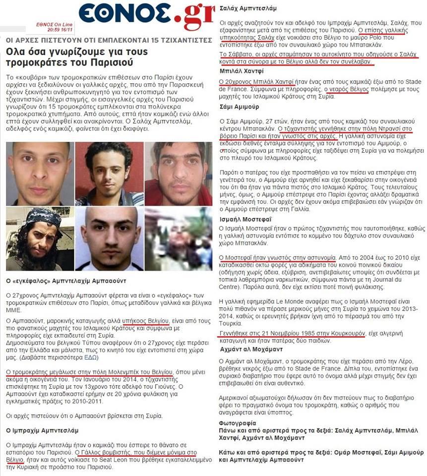 Ἀναζητώντας τρομοκράτες στήν Συρία;