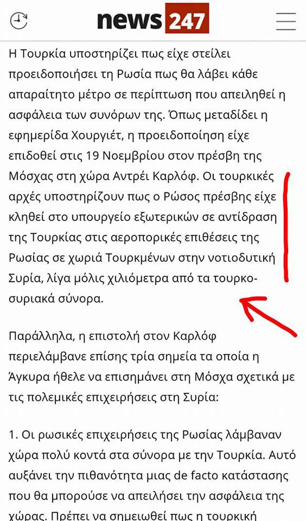 Ἡ Τουρκία ἀνταπέδωσε στήν Ῥωσσία τά ...ἴσα;2