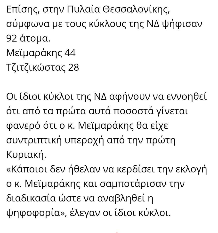 Ἡ πρωτιά τοῦ Μεϊμαράκη ...«ἔκαψε» τό σύστημα;2