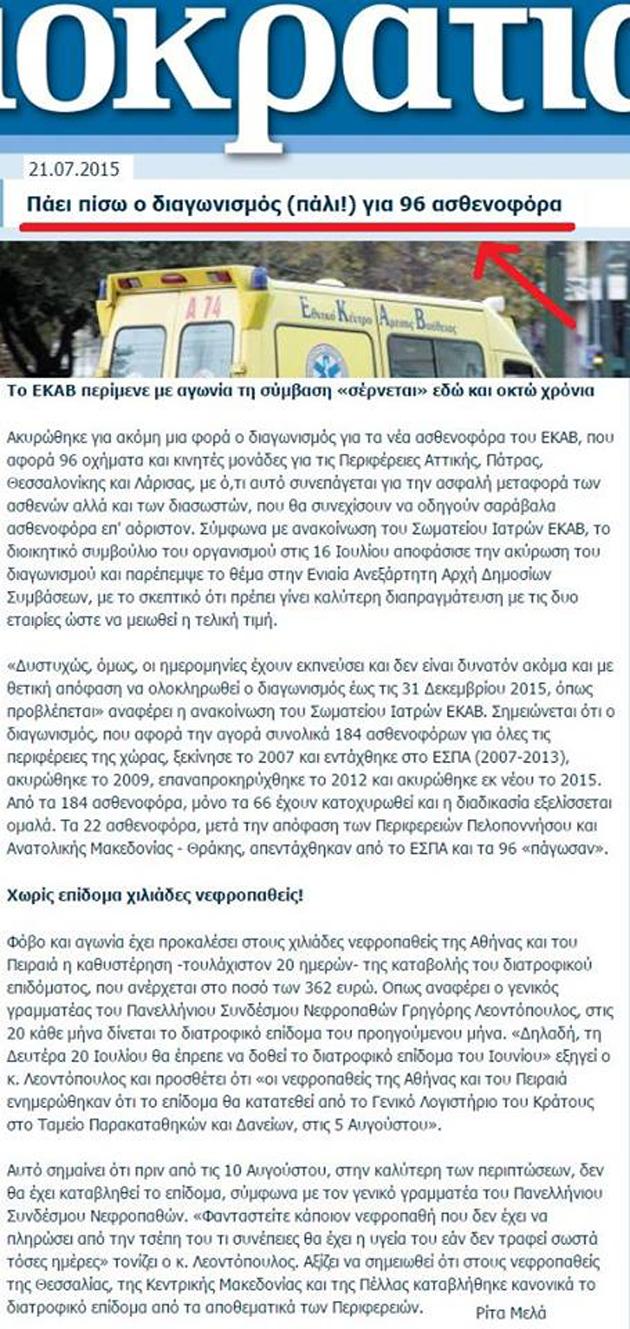 Ἡ ἀπουσία ἀσθενοφόρων μᾶς ἀποτελειώνει ἀλλὰ οἱ τοκογλύφοι πληρώνονται κανονικά!!!2