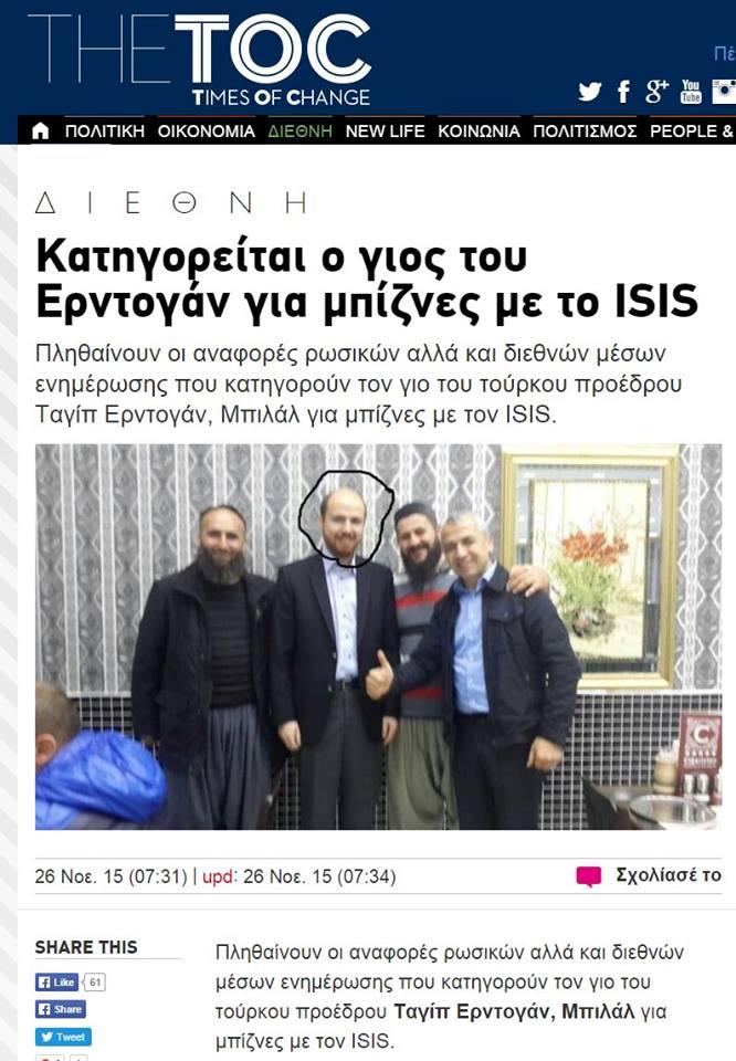 Ὁ υἱός Ἐρντογάν συνεργάτης τῆς ISIS;14