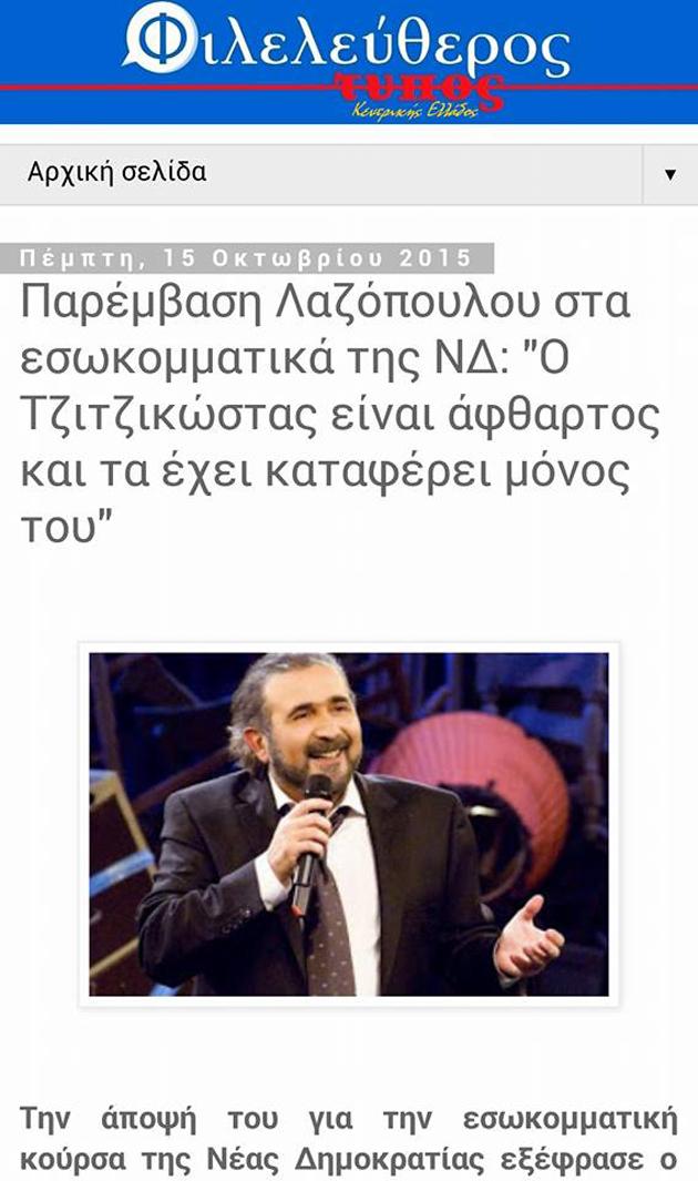 Ὁ ...ἀπόγονος Τζιτζικώστας!!!2