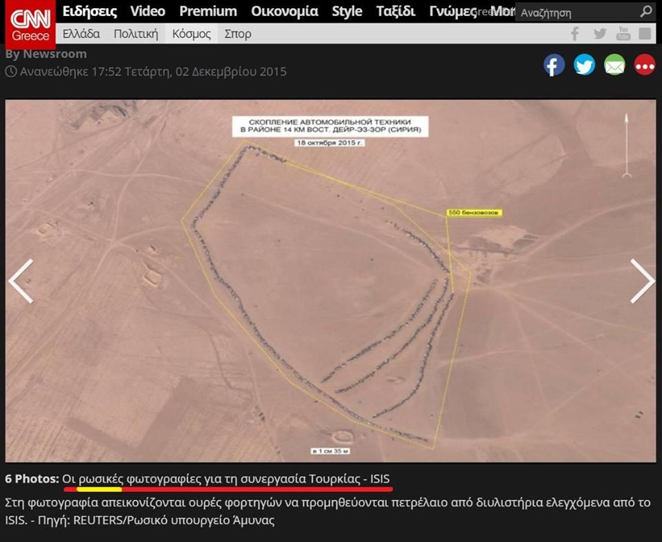 Γιατί οἱ ἀμερικανικοί δορυφόροι ...«θαμπώνονται» ὅταν βλέπουν τήν ISIS;1