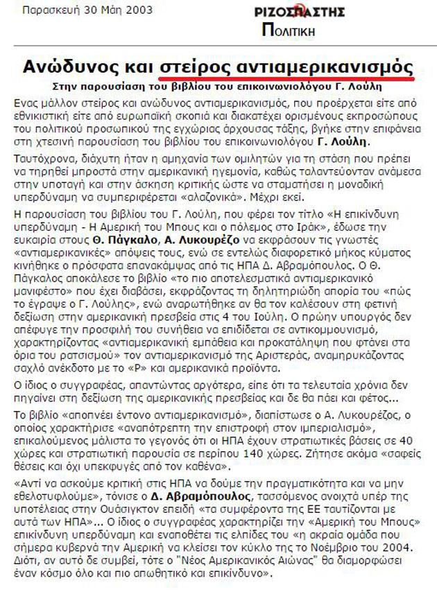 Οἱ Η.Π.Α. τιμωροῦν τὴν Vodafone γιὰ τὶς ὑποκλοπὲς κι ὄχι ὁ ...ἑλληνικὴ δικαιοσύνη!!!1