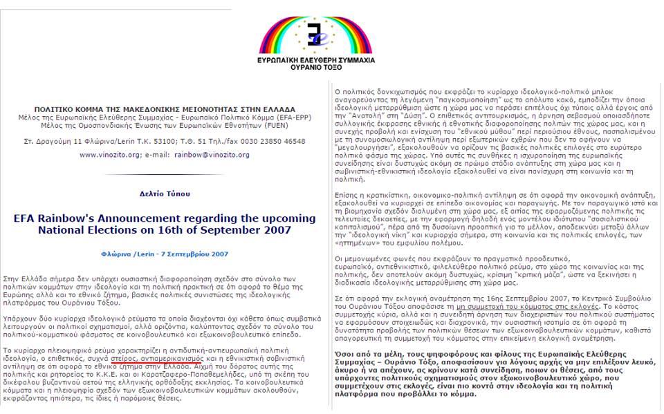 Οἱ Η.Π.Α. τιμωροῦν τὴν Vodafone γιὰ τὶς ὑποκλοπὲς κι ὄχι ὁ ...ἑλληνικὴ δικαιοσύνη!!!12