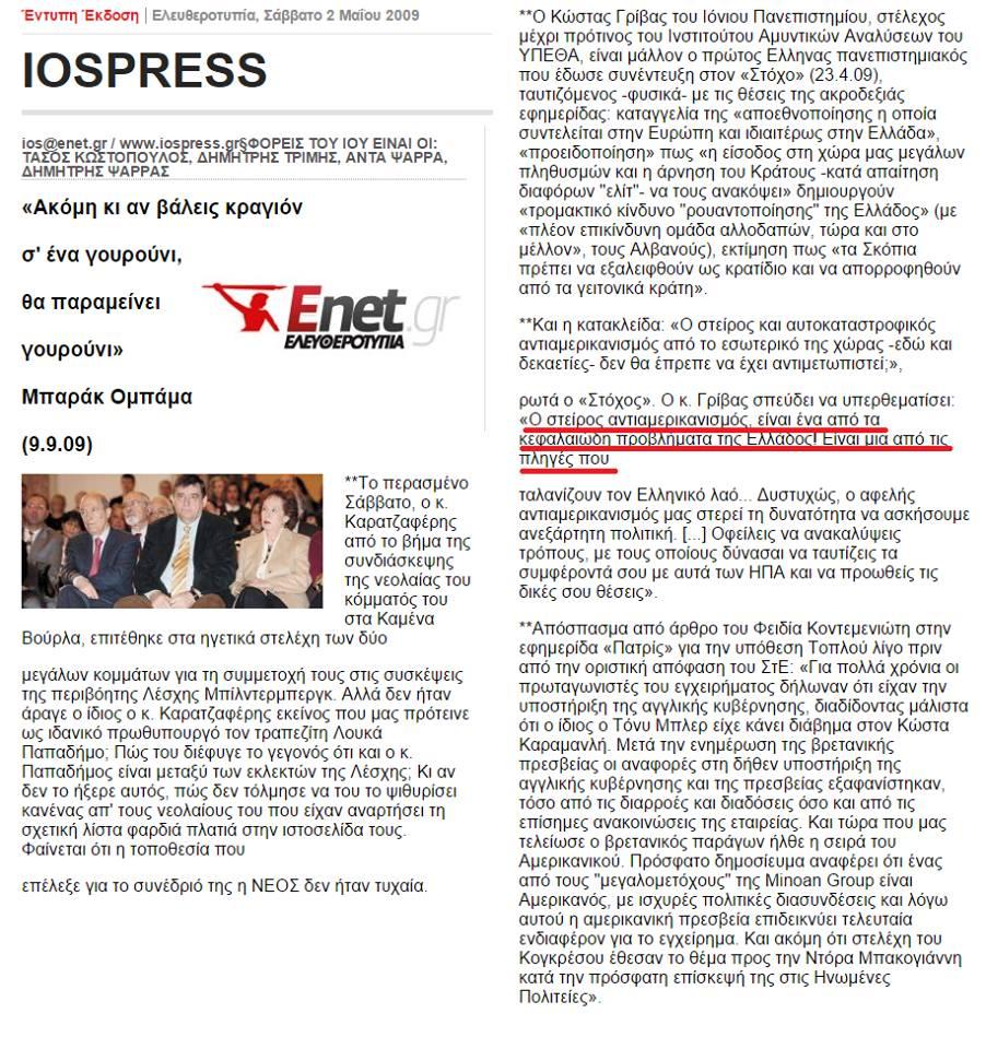Οἱ Η.Π.Α. τιμωροῦν τὴν Vodafone γιὰ τὶς ὑποκλοπὲς κι ὄχι ὁ ...ἑλληνικὴ δικαιοσύνη!!!13