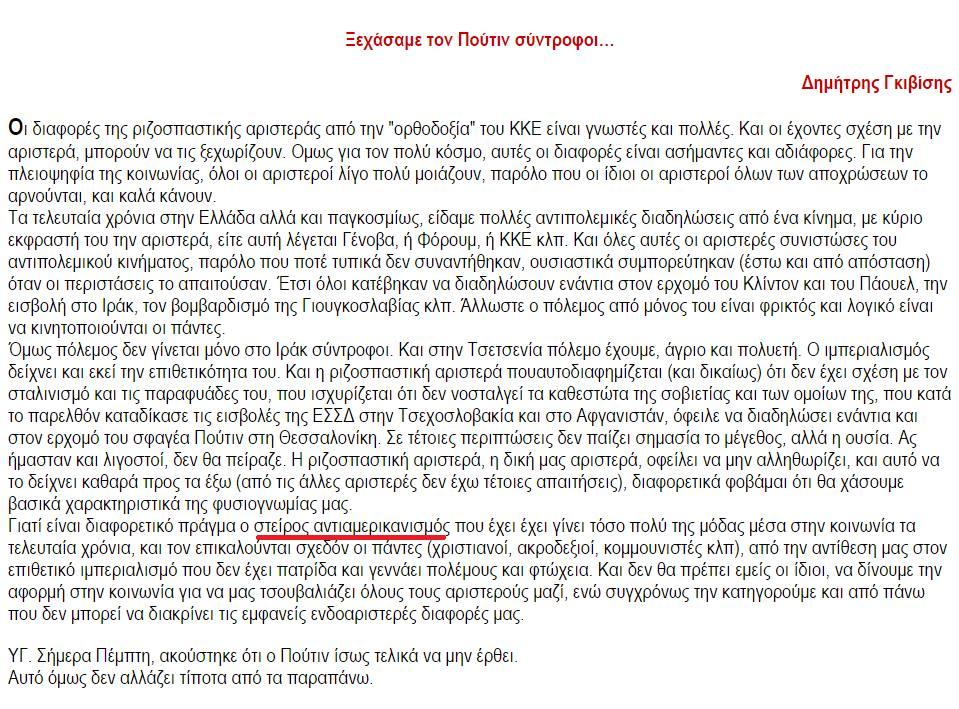 Οἱ Η.Π.Α. τιμωροῦν τὴν Vodafone γιὰ τὶς ὑποκλοπὲς κι ὄχι ὁ ...ἑλληνικὴ δικαιοσύνη!!!2