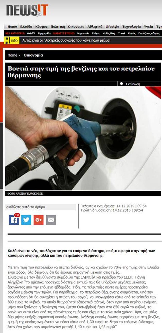 Πετρέλαιο θερμάνσεως σὲ Ἑλλάδα καὶ Γερμανία...3