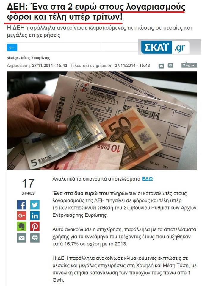 Φόρος ἐπὶ φόρων ὡς ...«λογικό» φαινόμενον!!!3