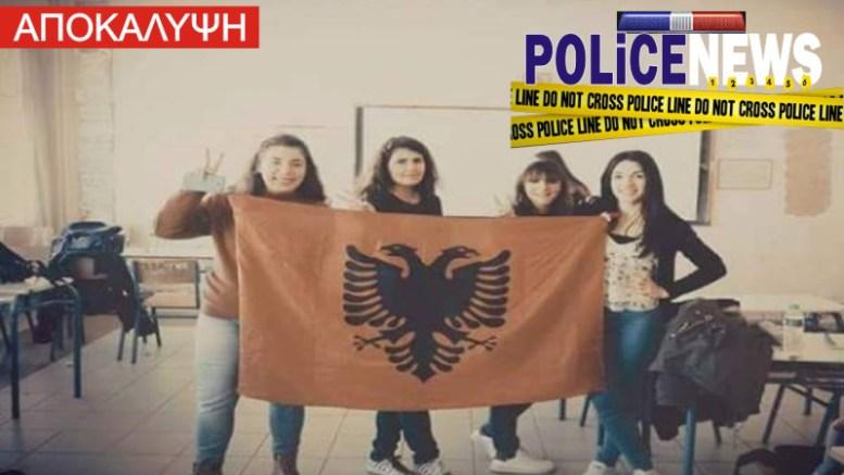 Ἀλβανική σημαία σέ αἴθουσες ἑλληνικοῦ σχολείου;