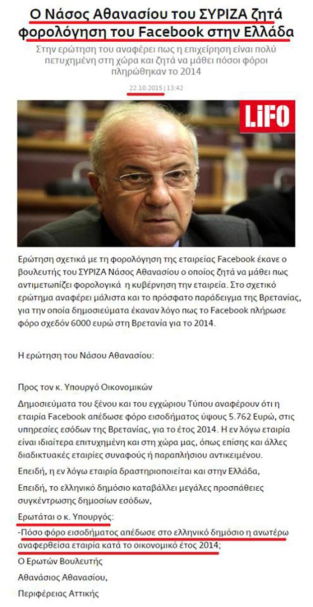 Ἐπιχειρήσεις μὲ τζίρο δισεκατομμυρίων ...ἀφορολόγητες!!!2
