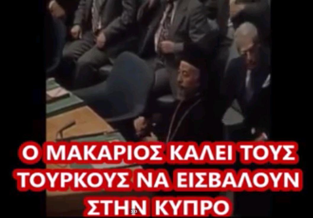 Ἡ ΜΕΓΑΛΗ προδοσία τῆς Κύπρου ΚΑΙ ἀπὸ τὸν Μακάριο!