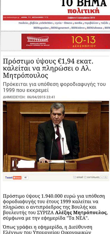 Ἡ μία συμμορία διαδέχεται τὴν ἄλλην στὶς κυβερνήσεις!!!2