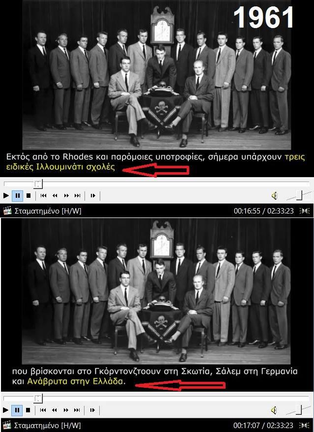 Ὑπάρχουν σχολεῖα τῶν Illuminati καί στήν Ἑλλάδα;4