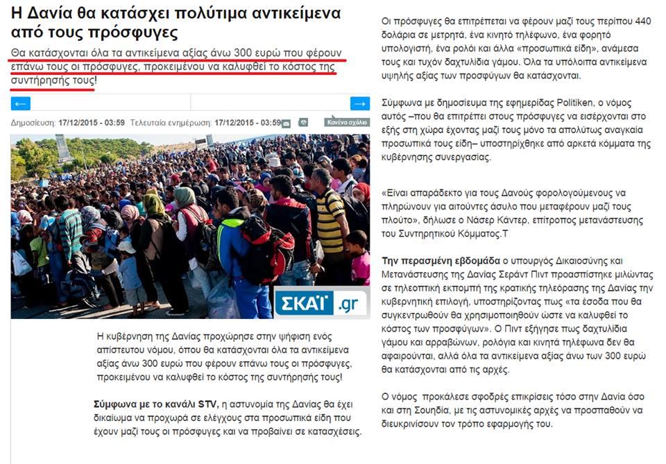 Ὥρα νὰ τελειώνουν μὲ τοὺς ΠΡΑΓΜΑΤΙΚΟΥΣ πρόσφυγες!!!