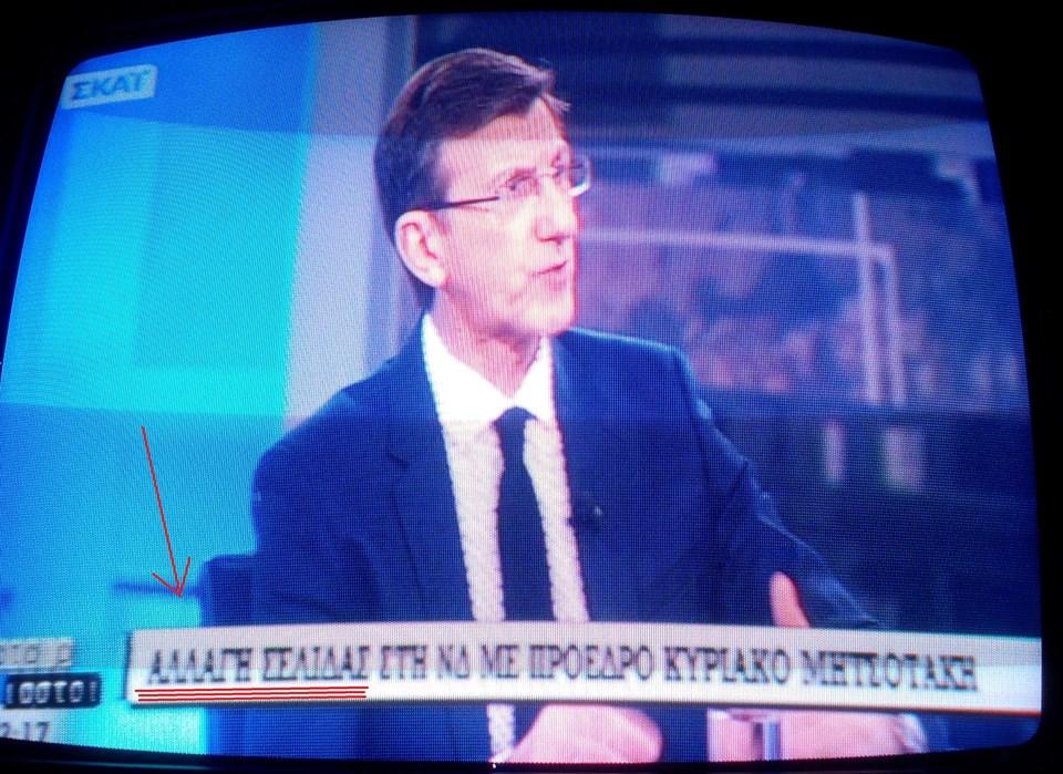Δημοσιογραφία ...«τηλεπαθητική»!!!2