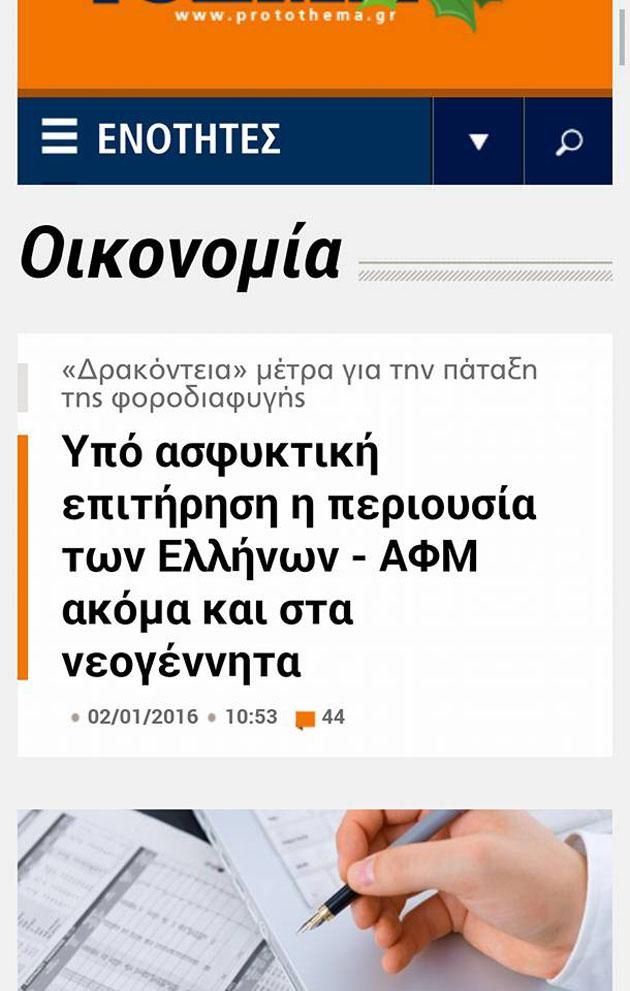 Οἱ κυβερνητικὲς μέθοδοι ἀποτελοῦν τοκογλυφικὴ ἐμπειρία αἰώνων!!!1
