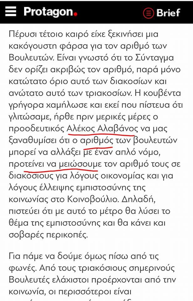 Οἱ τοκογλύφοι διέταξαν νὰ μειωθοῦν σὲ 200 οἱ βο(υ)λευτές!!!1