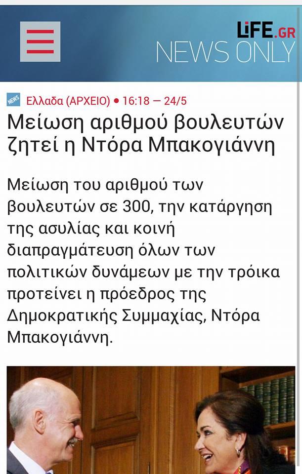 Οἱ τοκογλύφοι διέταξαν νὰ μειωθοῦν σὲ 200 οἱ βο(υ)λευτές!!!12