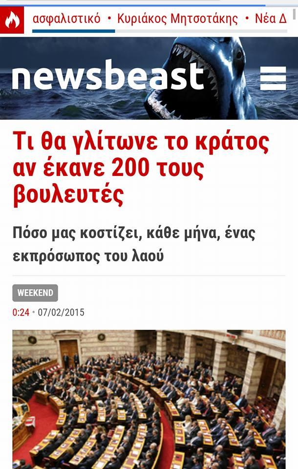 Οἱ τοκογλύφοι διέταξαν νὰ μειωθοῦν σὲ 200 οἱ βο(υ)λευτές!!!7
