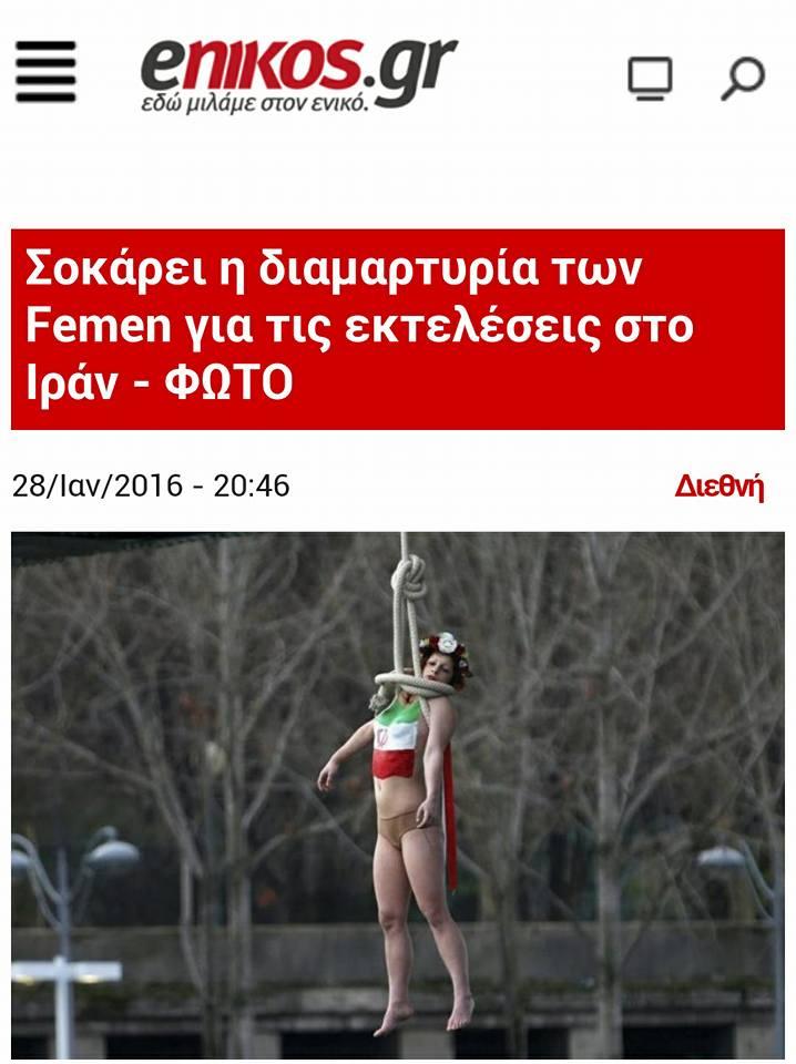 Τὰ συμφέροντα τοῦ Ἰσραὴλ προστατεύουν καὶ οἱ Femen!!!1
