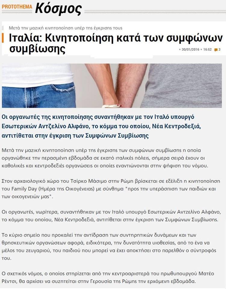 Ἀγνοώντας συστηματικῶς τὶς διαμαρτυρίες τῶν λαῶν...8