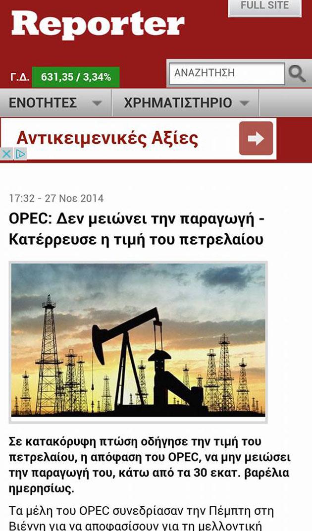 Ἡ πτῶσις τῆς τιμῆς τοῦ πετρελαίου φέρνει θετικὰ ἀποτελέσματα στοὺς ...τοκογλύφους!!!1
