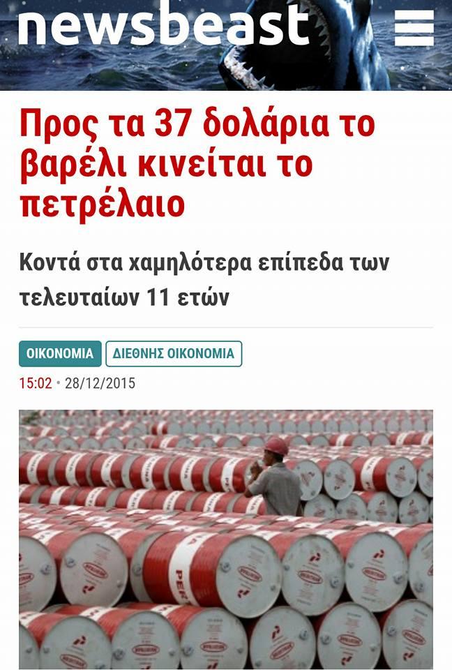 Ἡ πτῶσις τῆς τιμῆς τοῦ πετρελαίου φέρνει θετικὰ ἀποτελέσματα στοὺς ...τοκογλύφους!!!3