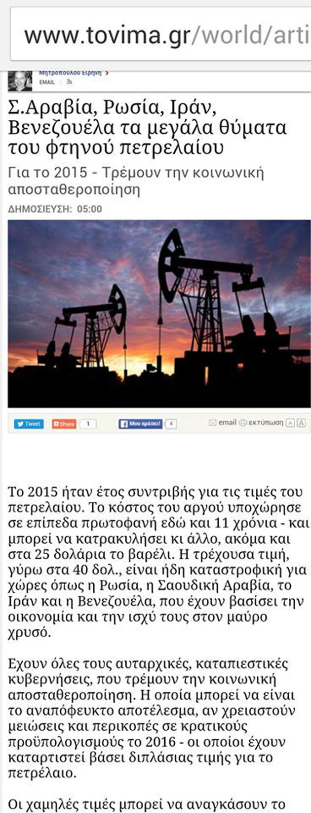 Ἡ πτῶσις τῆς τιμῆς τοῦ πετρελαίου φέρνει θετικὰ ἀποτελέσματα στοὺς ...τοκογλύφους!!!4