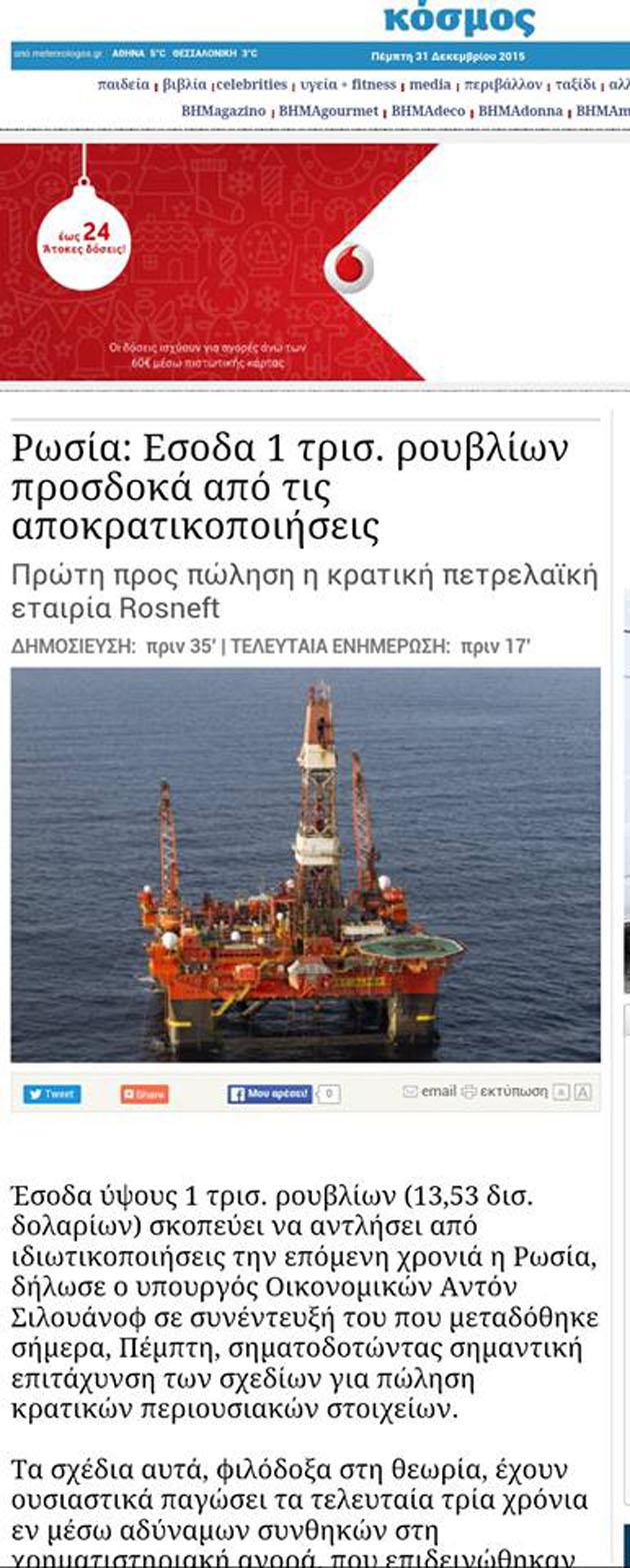 Ἡ πτῶσις τῆς τιμῆς τοῦ πετρελαίου φέρνει θετικὰ ἀποτελέσματα στοὺς ...τοκογλύφους!!!8