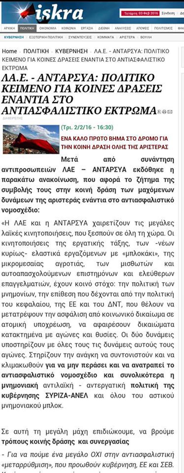 Οἱ soro-πράκτορες ἀκόμη μᾶς κυβερνοῦν!!!1