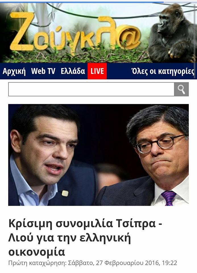 Πράκτορες τῶν τοκογλύφων διαβουλεύονται μὲ τὸν Τσίπρα!!!2