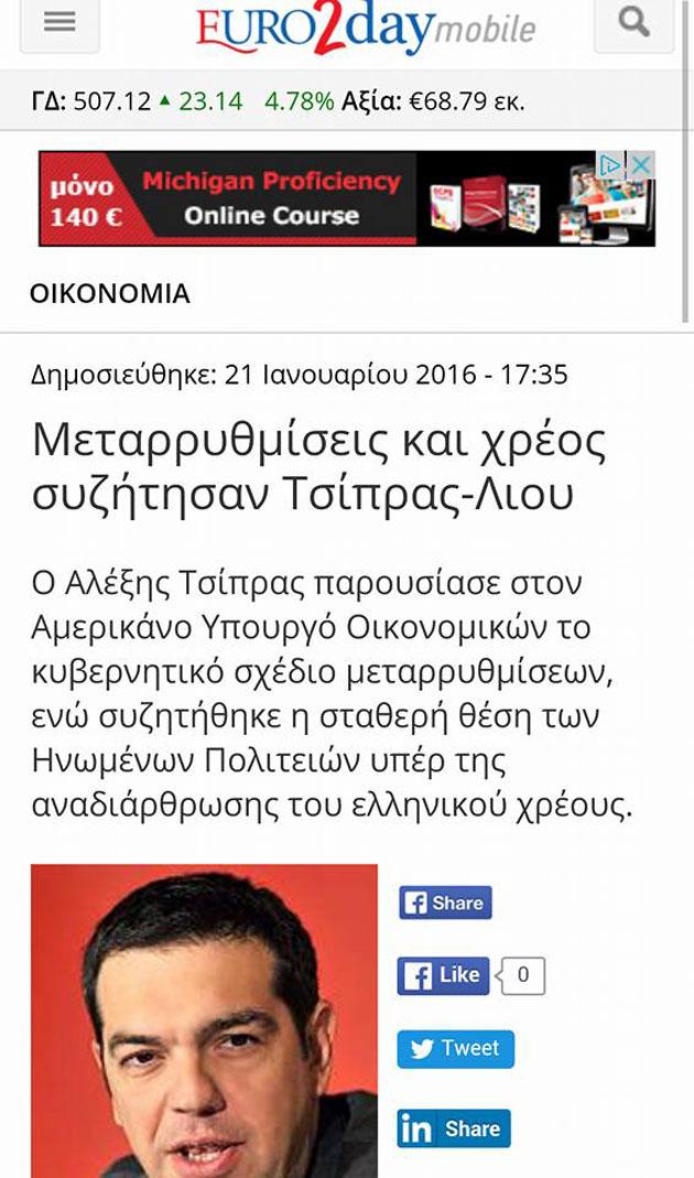 Πράκτορες τῶν τοκογλύφων διαβουλεύονται μὲ τὸν Τσίπρα!!!3