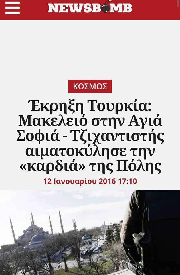 Συμφωνία ΝΑΤΟ - Ῥωσσίας γιά νέον διαμελισμό τῆς Τουρκίας;10