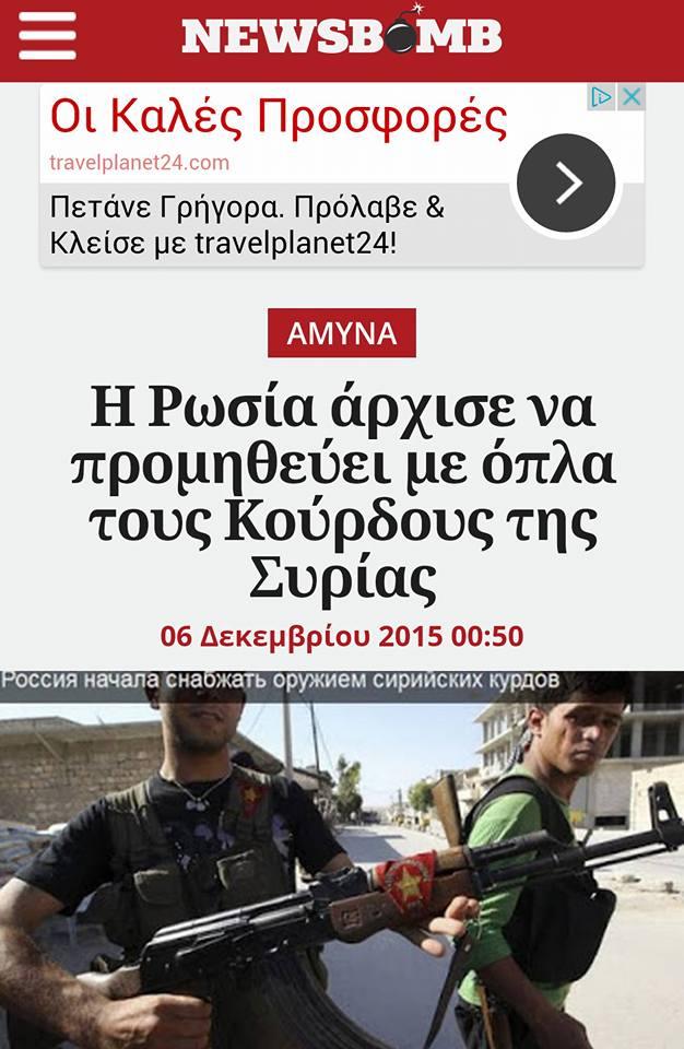 Συμφωνία ΝΑΤΟ - Ῥωσσίας γιά νέον διαμελισμό τῆς Τουρκίας;7