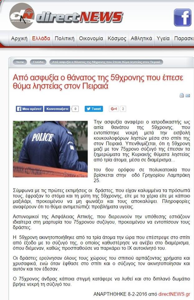 Ἀντὶ νὰ προστατεύονται οἱ πολίτες ἀπὸ τὴν ἀστυνομία...