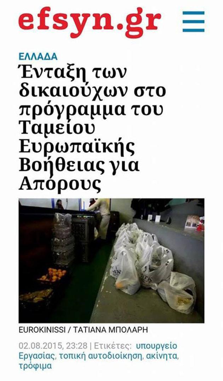 Ἀντὶ ἀφορολογήτου ...ἐκπτωσις φόρου!!!4