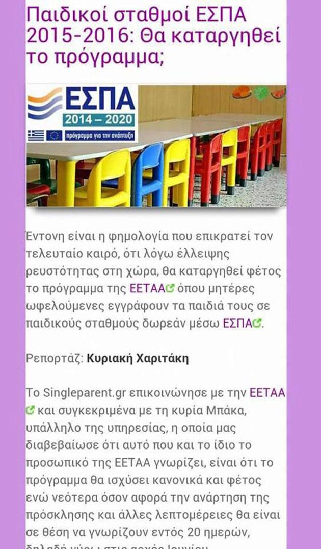 Ἀντὶ ἀφορολογήτου ...ἐκπτωσις φόρου!!!5