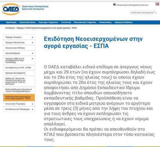Ἀντὶ ἀφορολογήτου ...ἐκπτωσις φόρου!!!6