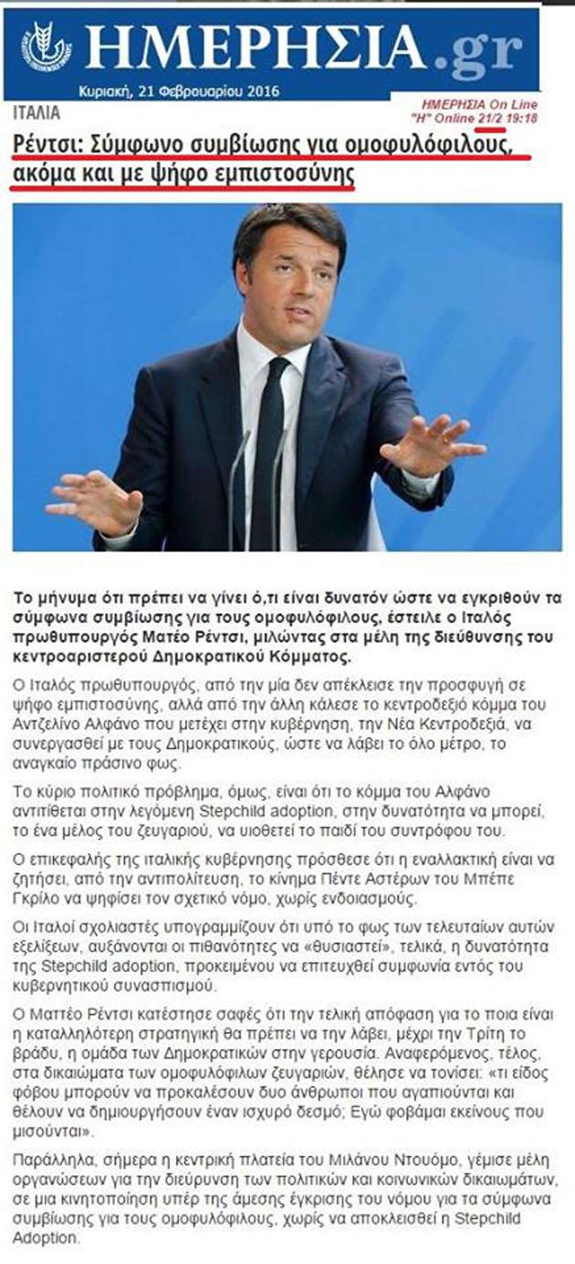 Ἐπάνω κι ἀπὸ τὶς γενοκτονίες τὸ ...σύμφωνον συμβιώσεως!!!3