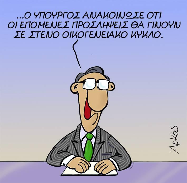 Ὁ ΣΥΡΙΖΑ βολεύει τούς δικούς του στό Δημόσιο;