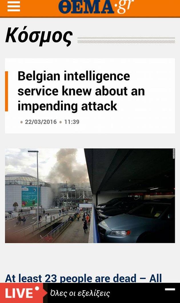 Γνώριζαν κάτι οἱ βελγικές ἀρχές γιά τίς ἐπιθέσεις;