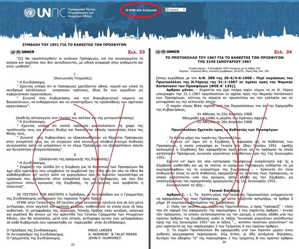 Δουλέμποροι καὶ ΜΜΕ βαπτίζουν πρόσφυγες ὅ,τι τοὺς βολεύει!!!12
