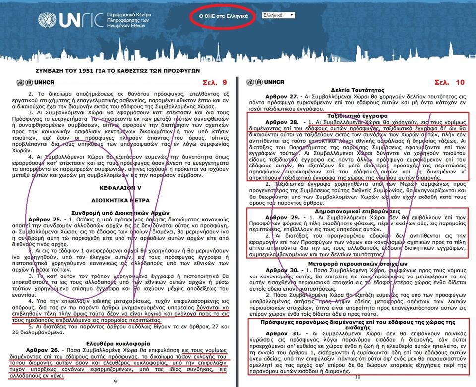 Δουλέμποροι καὶ ΜΜΕ βαπτίζουν πρόσφυγες ὅ,τι τοὺς βολεύει!!!5