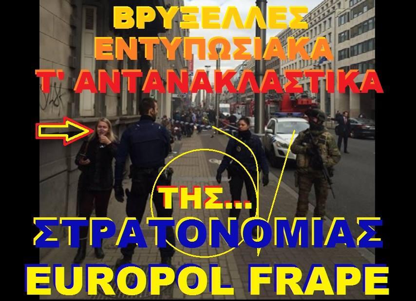 Μόνον τρομοκράτες νὰ βλέπουμε...